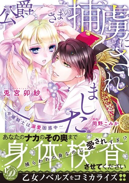 【恋愛 エロ漫画】公爵さまの捕虜にされました〜令嬢騎士は溺愛困惑中〜