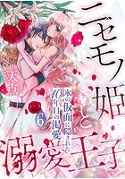 ニセモノ姫と溺愛王子〜氷の仮面に隠された10年目の渇愛〜(単話)