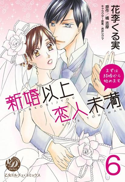 【恋愛 エロ漫画】新婚以上恋人未満〜まずは結婚から始めます〜(単話)