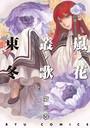 嵐ノ花 叢ノ歌 (3)