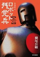 妄想戦記ロボット残党兵