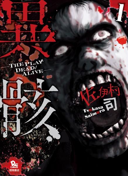 異骸-THE PLAY DEAD/ALIVE- (1)