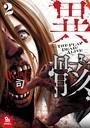 異骸-THE PLAY DEAD/ALIVE- (2)