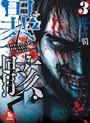 異骸-THE PLAY DEAD/ALIVE- (3)