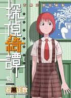 探偵綺譚 石黒正数短編集 (1)