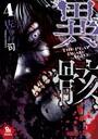 異骸-THE PLAY DEAD/ALIVE- (4)