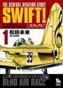 SWIFT! (1)