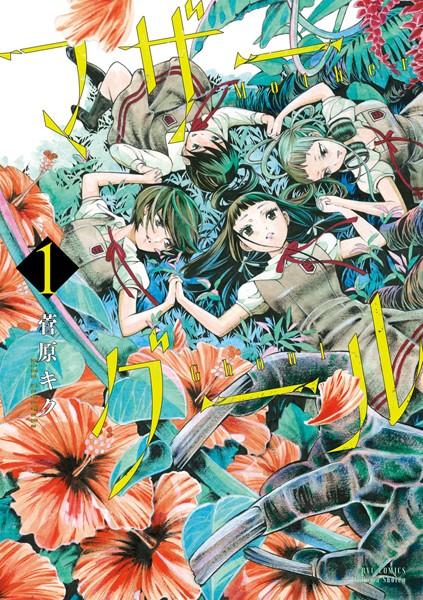 『マザーグール』(菅原キク)孤島でのサバイバルホラー…という名の少女たちの成長譚 異形のバケモノを切り抜け脱出できるのか―?の画像1