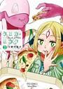 クミカのミカク (3)【電子限定特典ペーパー付き】