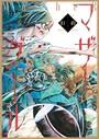 旧約マザーグール【分冊版】 (3)