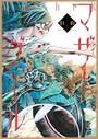 旧約マザーグール【分冊版】 (5)