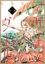 旧約マザーグール【分冊版】 (8)