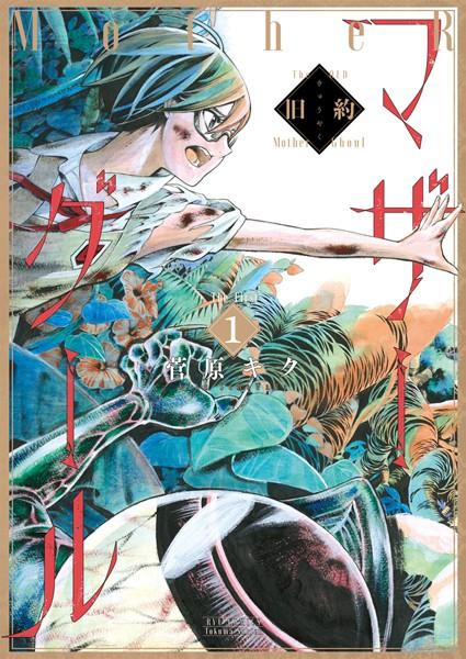 旧約マザーグール【分冊版】 (1)