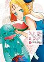 クミカのミカク (4)【電子限定特典ペーパー付き】