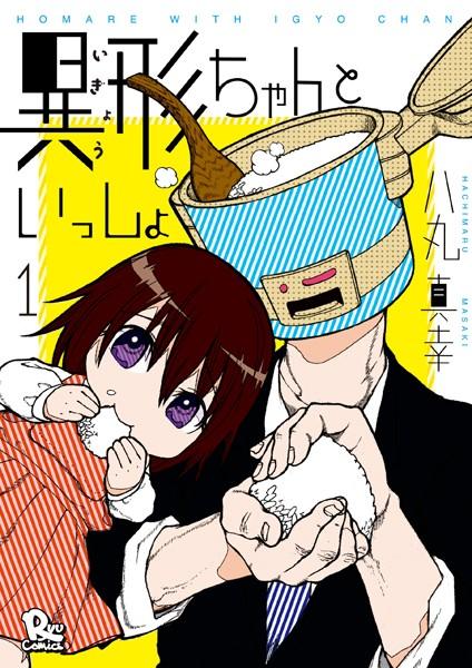 異形ちゃんといっしょ (1)【お試し版】