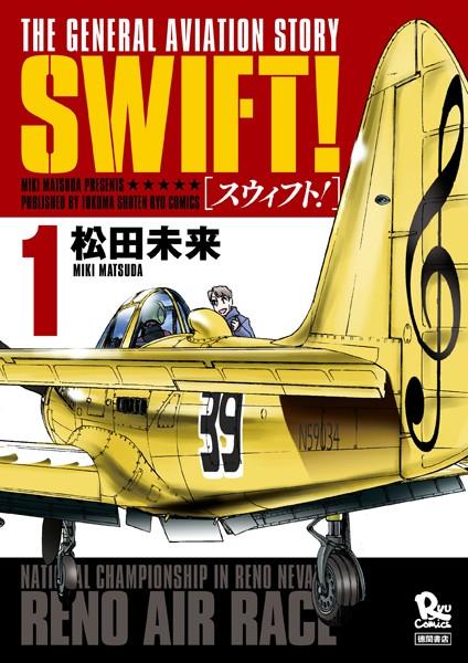 SWIFT! (1)【お試し版】