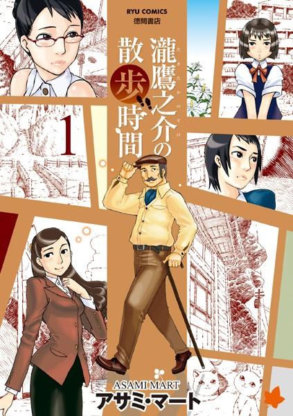 瀧鷹之介の散歩時間 (1)【お試し版】