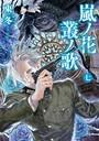 嵐ノ花 叢ノ歌 (7)
