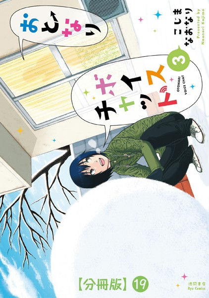 おとなりボイスチャット【分冊版】 (19)