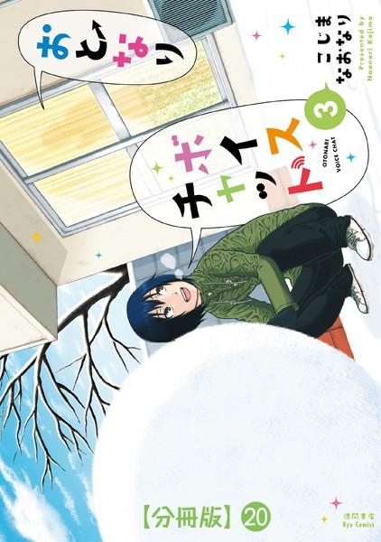 おとなりボイスチャット【分冊版】 (20)