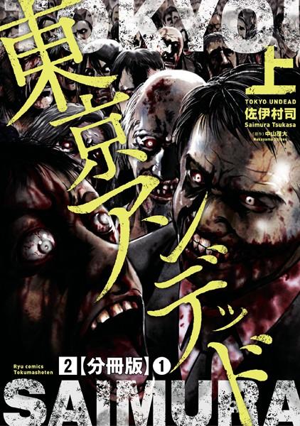 東京アンデッド(2)【分冊版】 (1)