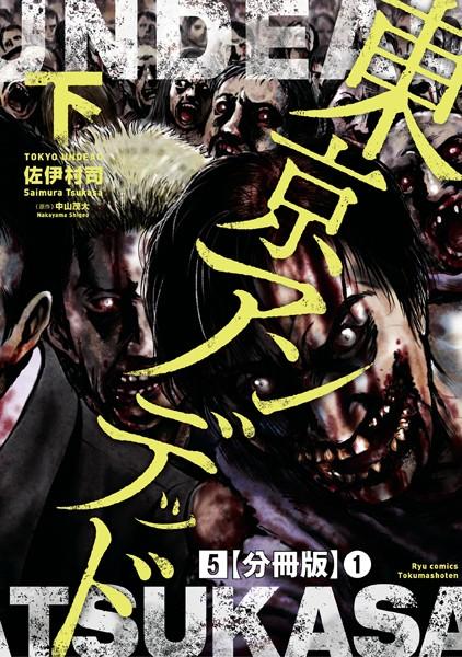 東京アンデッド(5)【分冊版】 (1)