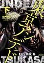東京アンデッド(6)【分冊版】 (2)