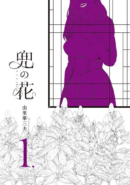 兜の花 (1)【電子限定特典ペーパー付き】