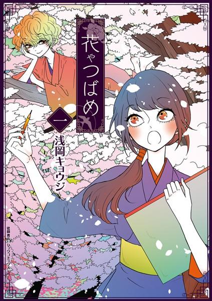 花やつばめ (1)【電子限定特典ペーパー付き】