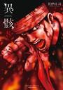 異骸-THE PLAY DEAD/ALIVE- (8)【電子限定特典ペーパー付き】
