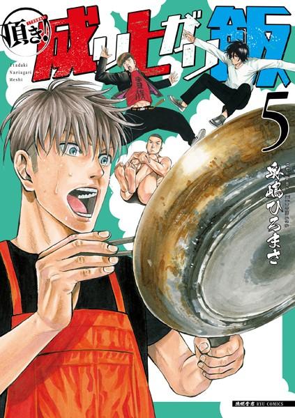 頂き!成り上がり飯 (5)【電子限定特典ペーパー付き】