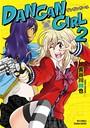 DANGAN GIRL (2)【電子限定特典ペーパー付き】