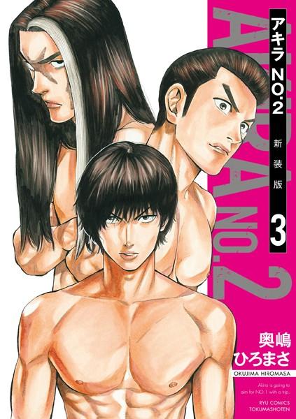 アキラNo.2 新装版 (3)【電子限定特典ペーパー付き】