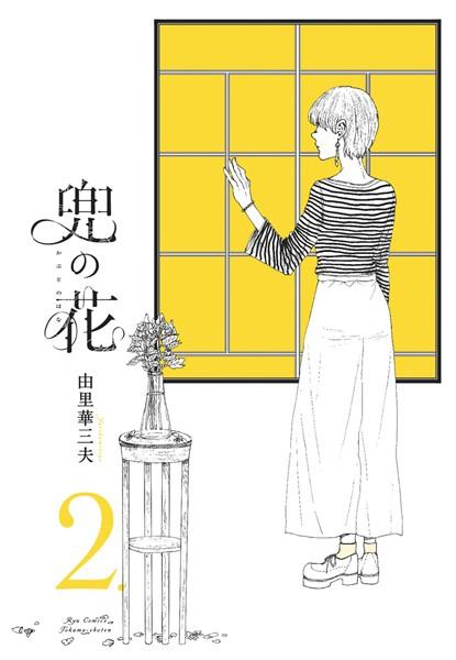 兜の花 (2)【電子限定特典ペーパー付き】