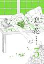 兜の花 (3)【電子限定特典ペーパー付き】