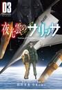 夜光雲のサリッサ (3)【電子限定特典ペーパー付き】