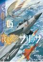 夜光雲のサリッサ (5)【電子限定特典ペーパー付き】