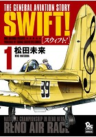 SWIFT!【期間限定 無料お試し版】