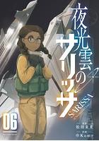 夜光雲のサリッサ (6)【電子限定特典ペーパー付き】