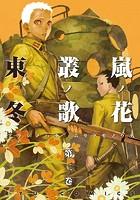 嵐ノ花 叢ノ歌 (2)
