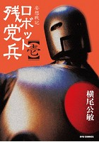 妄想戦記ロボット残党兵 (1)