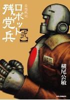 妄想戦記ロボット残党兵 (2)