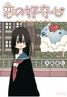 恋の好奇心【COMICリュウ創刊15周年お祝いBOOK (1)付き】【期間限定版】