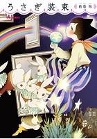 うさぎ装束【COMICリュウ創刊15周年お祝いBOOK(2)付き】【期間限定版】