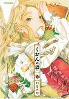 くおんの森【COMICリュウ創刊15周年お祝いBOOK(2)付き】【期間限定版】