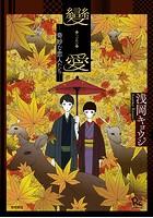 變愛-奇妙な恋人たち-【COMICリュウ創刊15周年お祝いBOOK(2)付き】【期間限定版】