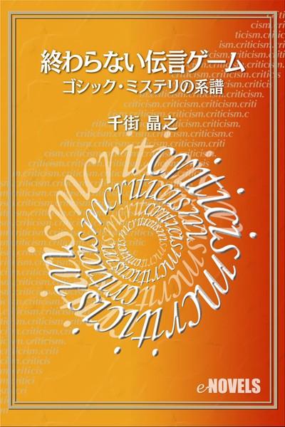 終わらない伝言ゲーム ゴシック・ミステリの系譜