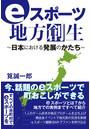 eスポーツ地方創生〜日本における発展のかたち〜