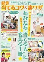 懸賞当てるコツ&裏ワザ100 Vol.4