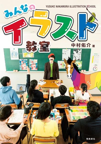 みんなのイラスト教室